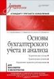 Основы бухгалтерского учета и анализа. Учебник для вузов. Стандарт третьего поколения